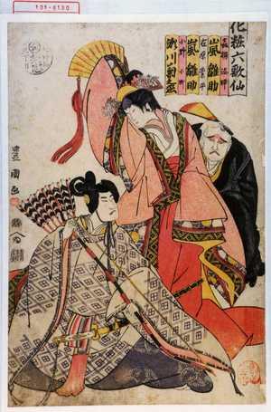 Utagawa Toyokuni I: 「化粧六歌仙」「喜撰法師 嵐雛助」「在原業平 嵐雛助」「小野小町 瀬川菊之丞」 - Waseda University Theatre Museum