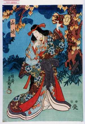Utagawa Kunisada: 「山姥」 - Waseda University Theatre Museum