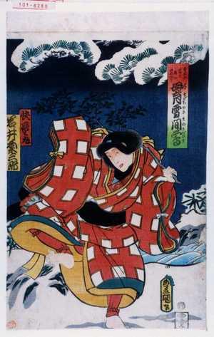 Utagawa Kunisada: 「春秋の客を再の山めぐり 母育雪間鴬」「快童丸 岩井粂三郎」 - Waseda University Theatre Museum
