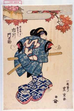Utagawa Toyoshige: 「次郎作 実ハ芸者およし 市川門之助」 - Waseda University Theatre Museum