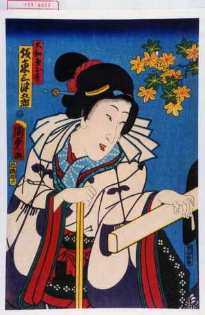 二代歌川国貞: 「大和屋お秀 坂東三津五郎」 - 演劇博物館デジタル