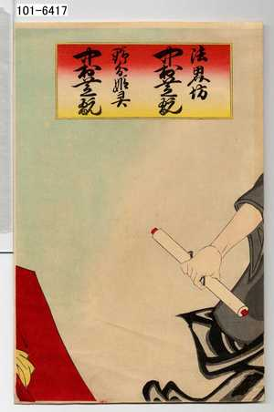Utagawa Toyosai: 「法界坊 中村芝翫」「野分姫霊」 - Waseda University Theatre Museum
