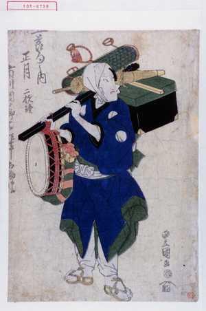 Utagawa Toyokuni I: 「五節句之内 正月 二枚続」「市川団十郎所作事相勤申候」 - Waseda University Theatre Museum