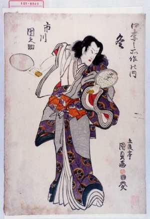 歌川国貞: 「四季之所作の内」 - 演劇博物館デジタル
