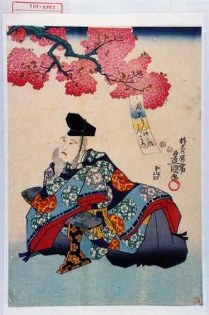 Utagawa Kunisada: 「倭歌さん神之内人麿」 - Waseda University Theatre Museum