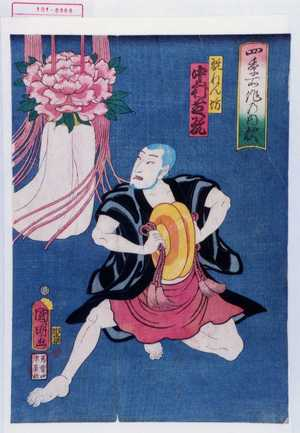 Utagawa Kuniaki: 「四季所作の内 秋」「翫ねん坊 中村芝翫」 - Waseda University Theatre Museum