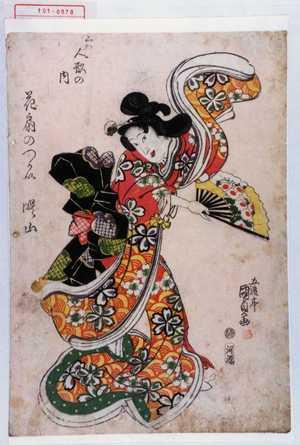 歌川国貞: 「三ツ人形の内」「花扇のつかい 曙山」 - 演劇博物館デジタル