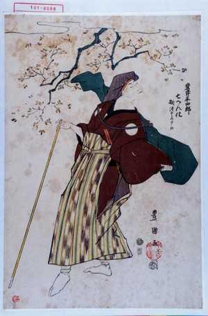 Utagawa Toyokuni I: 「岩井半四郎七へん化相つとめ申候」 - Waseda University Theatre Museum