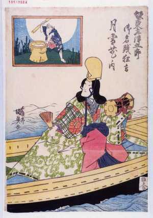 Utagawa Kunisada: 「坂東三津五郎御名残狂言」「月雪花ノ内」 - Waseda University Theatre Museum