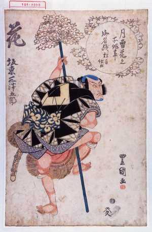 Utagawa Toyokuni I: 「月雪花之所作事 坂東三津五郎 花」 - Waseda University Theatre Museum