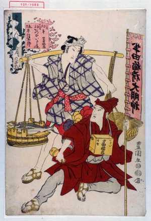 Utagawa Toyokuni I: 「第二番目 十二月キの所作」「二月 初午 半田稲荷 四月 初かつほ いさみ商人 坂東三津五郎」 - Waseda University Theatre Museum