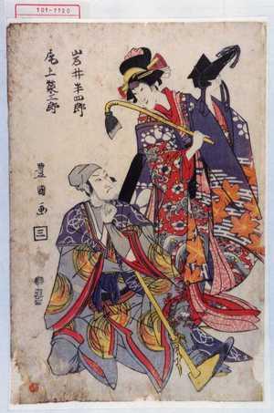 Utagawa Toyokuni I: 「岩井半四郎」「尾上栄三郎」 - Waseda University Theatre Museum