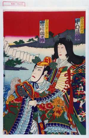 Toyohara Kunichika: 「御台所於政ノ方 中村福助」「日吉将軍高吉 市川団十郎」 - Waseda University Theatre Museum