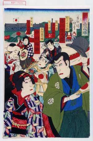 Utagawa Kunisada: 「朝日影三組杯觴」「祭の世話掛 市川団十郎」「鳶の者 市川小団治」「うし方 高砂屋福助」「舌切雀の娘 中村福助」「手児舞 尾上栄之助」 - Waseda University Theatre Museum