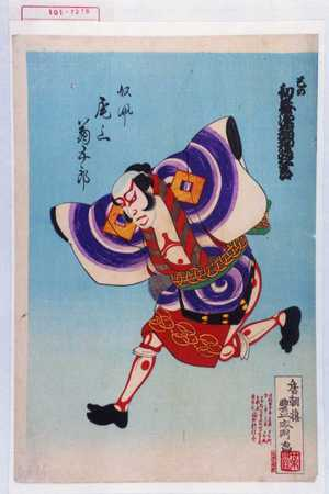 歌川豊斎: 「己の初春浄瑠理狂言」「奴凧 尾上菊五郎」 - 演劇博物館デジタル