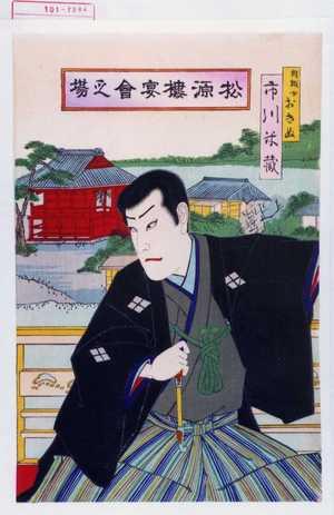 Toyohara Kunichika: 「機織女おきぬ 市川米蔵」「松源楼宴会之場」 - Waseda University Theatre Museum