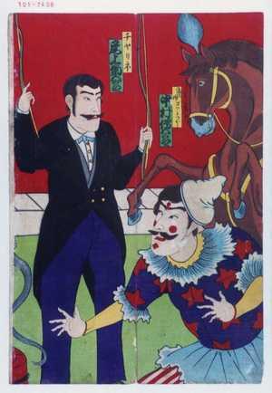 国政: 「道化師ゴットフレーム 中村伝九郎」「チャリネ 尾上菊五郎」 - 演劇博物館デジタル