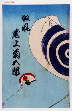 Utagawa Kunimasa III: 「奴凧 尾上菊五郎」 - Waseda University Theatre Museum