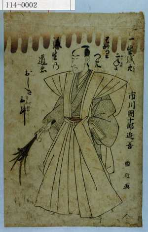 国政〈1〉: 「市川団十郎追善」 - Waseda University Theatre Museum
