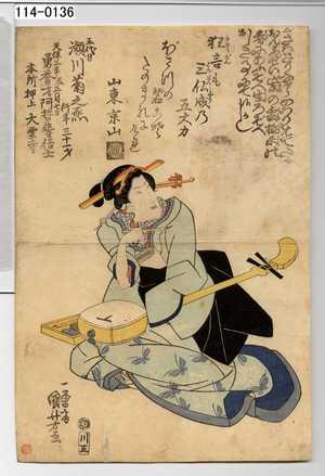 Utagawa Kuniyoshi: 「五代目瀬川菊之丞 行年三十一才 天保三年辰正月七日 勇誉才阿哲芸信士 本所押上大雲寺」 - Waseda University Theatre Museum