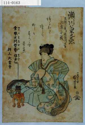 Utagawa Kuniyoshi: 「瀬川菊之丞 天保三年壬辰正月六日 行年三十一歳 勇誉才阿哲芸信士 押上大雲寺」 - Waseda University Theatre Museum