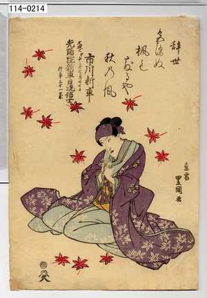 Utagawa Toyokuni I: 「市川新車 文政七甲申年七月廾七日 光陽院新車日流信士 行年三十一歳」 - Waseda University Theatre Museum