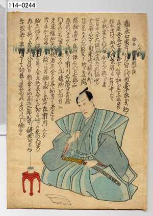 Utagawa Kunisada: 「八代目 俗名市川団十郎」 - Waseda University Theatre Museum