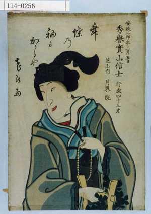 落款なし: - Waseda University Theatre Museum