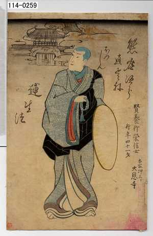 落款なし: 「賢養竹栄信士 行年四十一才 本所押上ケ大恩寺」 - Waseda University Theatre Museum