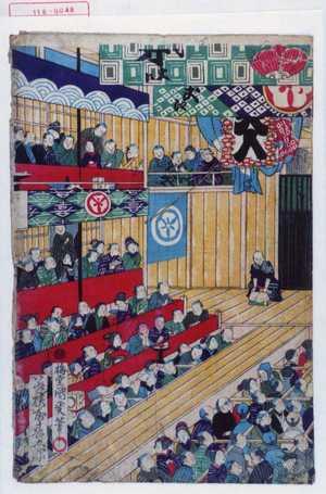 歌川国政〈3〉: - 演劇博物館デジタル