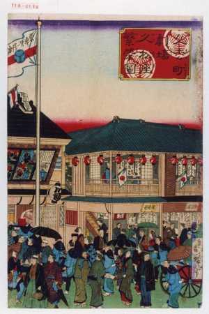 Utagawa Hiroshige III: 「久松町劇場久松座繁栄図」 - Waseda University Theatre Museum