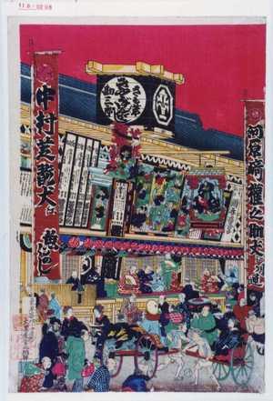 歌川国輝: - 演劇博物館デジタル