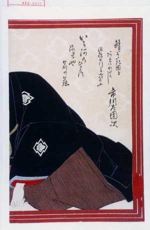 Utagawa Kunisada: 「市川左団次」 - Waseda University Theatre Museum