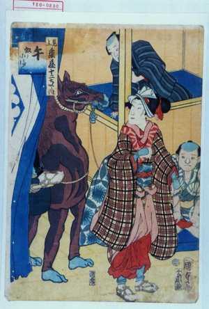 二代歌川国貞: 「見立楽屋十二支之内」「午 奴小まん」 - 演劇博物館デジタル