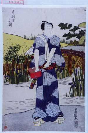 Utagawa Toyokuni I: 「音羽屋三朝」 - Waseda University Theatre Museum