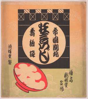 Unknown: 「帝国劇場 狂言づくし 寿語録」 - Waseda University Theatre Museum