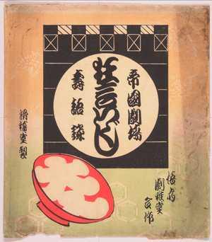清忠、: - Waseda University Theatre Museum