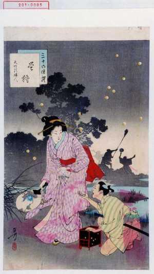 Mizuno Toshikata: 「三十六佳撰」「蛍狩 天明頭婦人」 - Waseda University Theatre Museum