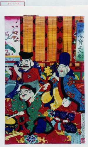 歌川房種: 「七福神宝之入船」 - 演劇博物館デジタル