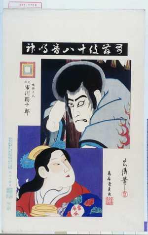 鳥居清貞: 「歌舞伎十八番鳴神」「鳴神上人 九世市川団十郎」 - 演劇博物館デジタル