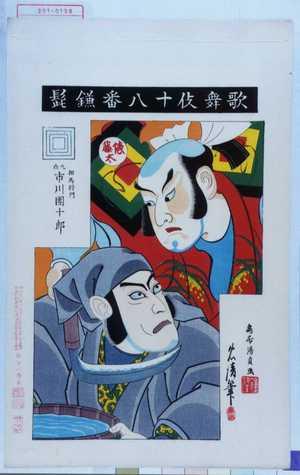鳥居清貞: 「歌舞伎十八番鎌髭」「相馬将門 九世市川団十郎」 - 演劇博物館デジタル