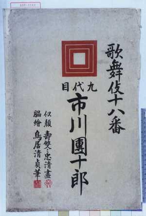 鳥居清貞: 「歌舞伎十八番 九代目 市川団十郎」 - 演劇博物館デジタル