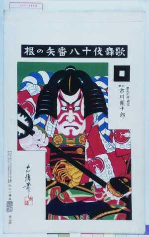 Torii Kiyosada: 「歌舞伎十八番矢の根」「曽我五郎時宗 九世市川団十郎」 - Waseda University Theatre Museum