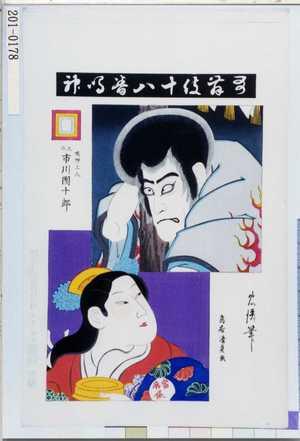 Torii Kiyosada: 「歌舞伎十八番鳴神」「鳴神上人 九世市川団十郎」 - Waseda University Theatre Museum
