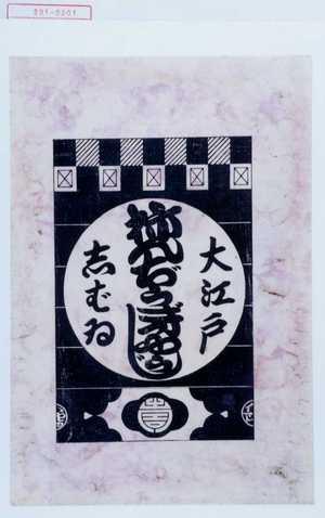 Adachi Ginko: 「大江戸しばゐねんぢうぎやうじ」 - Waseda University Theatre Museum