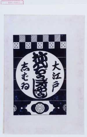 安達吟光: 「大江戸しばゐねんぢうぎやうじ」 - 演劇博物館デジタル