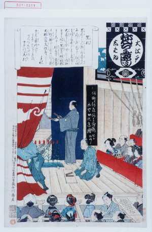 Adachi Ginko: 「大江戸しばゐねんぢうぎやうじ」「黒札」 - Waseda University Theatre Museum