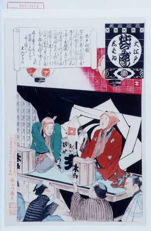 安達吟光: 「大江戸しばゐねんぢうぎやうじ」「木戸羽織」 - 演劇博物館デジタル