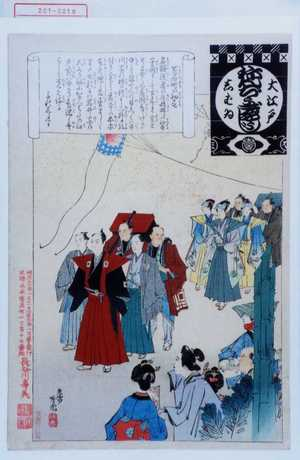 Adachi Ginko: 「大江戸しばゐねんぢうぎやうじ」「芝居町の初春」 - Waseda University Theatre Museum