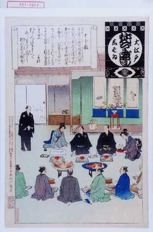 Adachi Ginko: 「大江戸しばゐねんぢうぎやうじ」「くじ取」 - Waseda University Theatre Museum